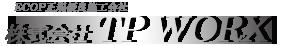 (株)TP WORX神奈川・東京、建物用窓ガラスフィルム施工専門 地域最安値 お見積無料 遮熱断熱目隠し