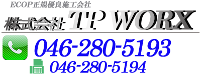 株式会社TPWORXお問い合わせ0462805193